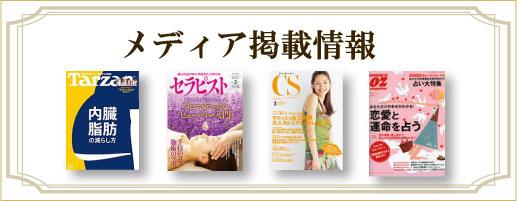 原田瞳メディア情報の画像