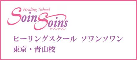 ヒーリングスクール ソワンソワン東京・青山校の画像
